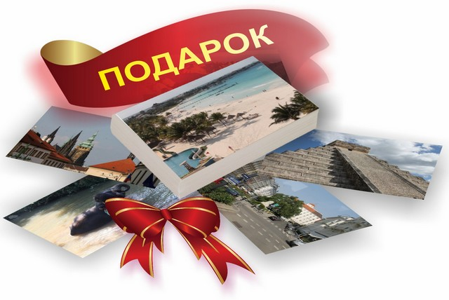 Фотографии Ваших путешествий