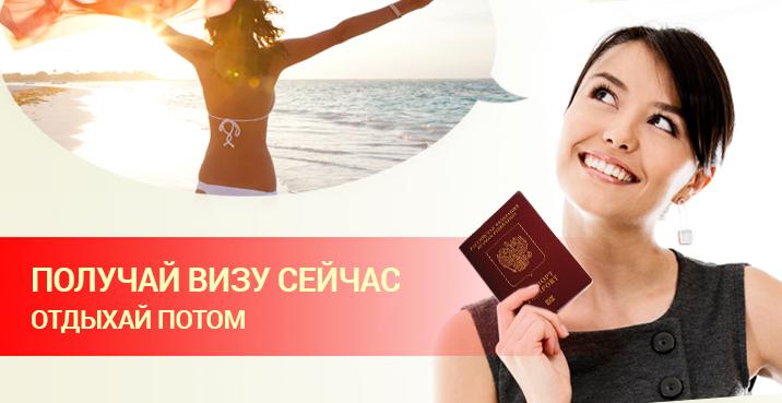 Получи визу сейчас, отдыхай без забот весь сезон!