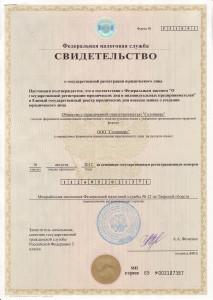 "Свидетельство о ГР ООО ""Солниверс"""