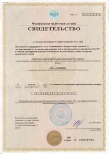 """Свидетельство о ГР ООО """"Солниверс"""""""
