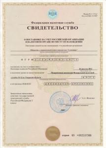 """Свидетельство о постановке НУ ООО """"Солниверс"""""""