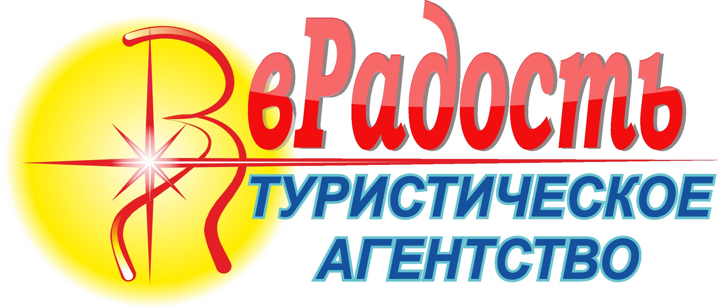 """Туристическое агентство """"вРадость"""" — Тверь"""