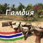 Гамбия. Туры на Атлантическое побережье Африки