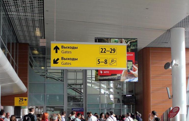 Выход на посадку в аэропорту